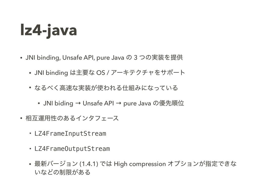 lz4-java • JNI binding, Unsafe API, pure Java ͷ...