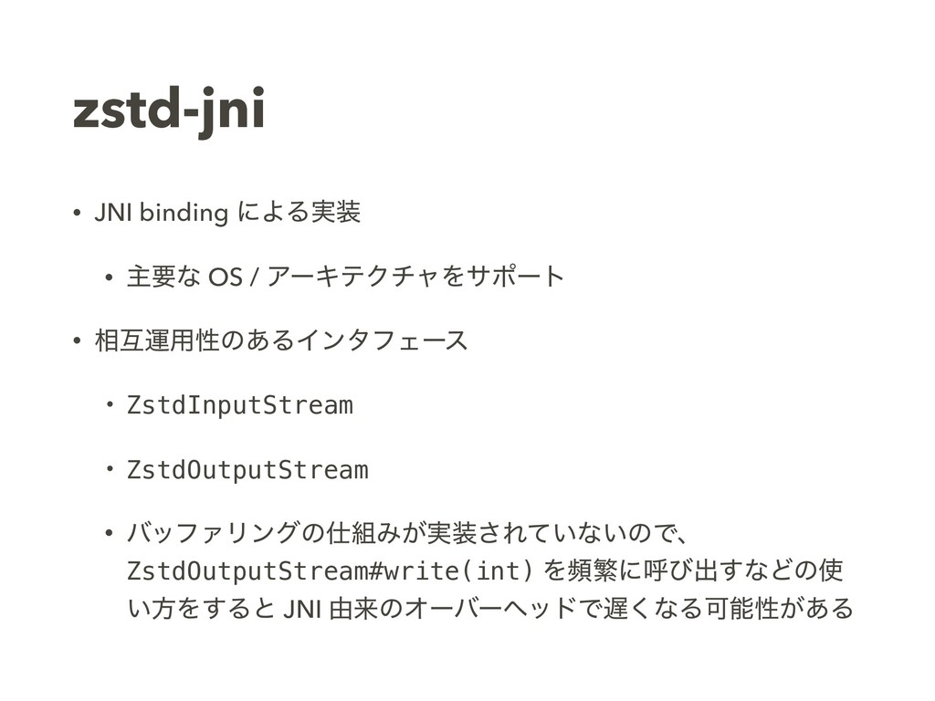 zstd-jni • JNI binding ʹΑΔ࣮ • ओཁͳ OS / ΞʔΩςΫνϟ...