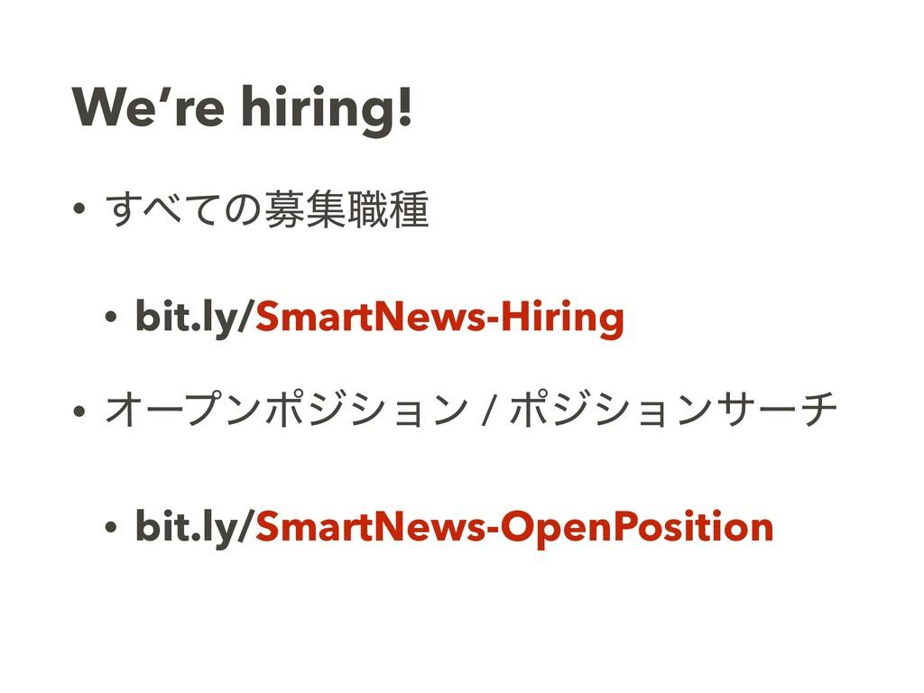 We're hiring! • ͯ͢ͷืू৬छ • bit.ly/SmartNews-Hir...