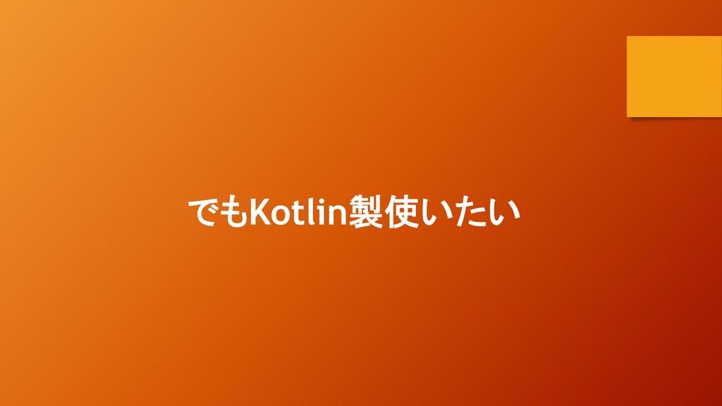 でもKotlin製使いたい