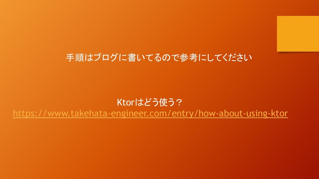 手順はブログに書いてるので参考にしてください Ktorはどう使う? https://www.t...