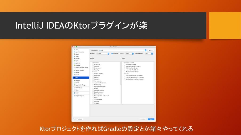 IntelliJ IDEAのKtorプラグインが楽 Ktorプロジェクトを作ればGradleの...