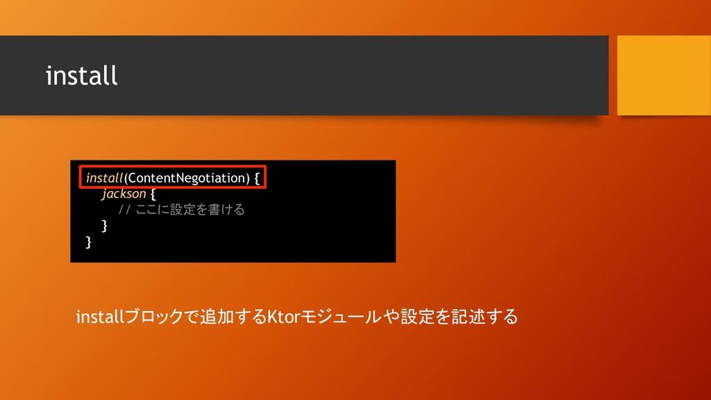 install install(ContentNegotiation) { jackson {...