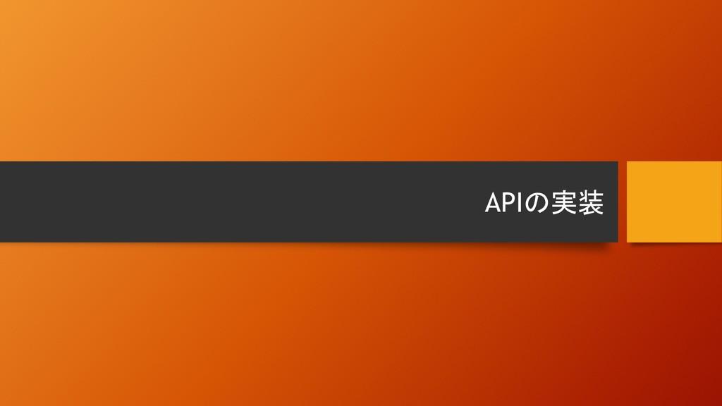 APIの実装