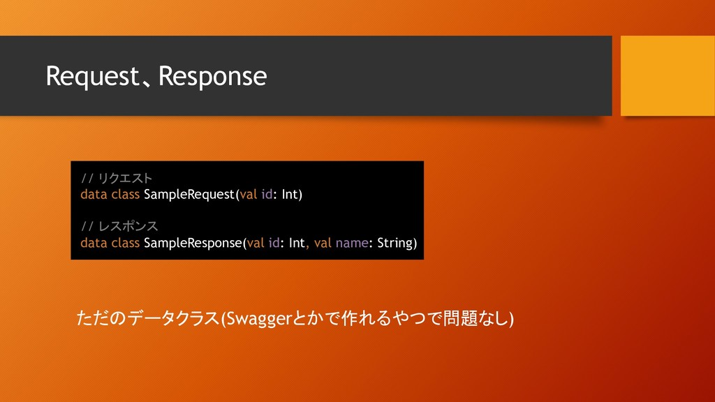 Request、Response // リクエスト data class SampleReq...