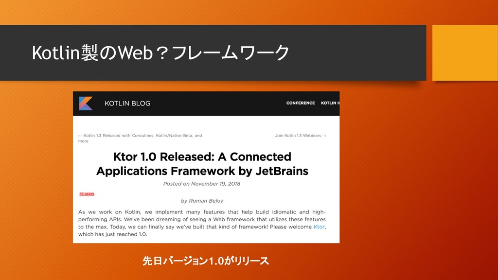Kotlin製のWeb?フレームワーク 先日バージョン1.0がリリース