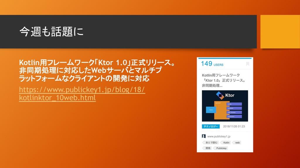 今週も話題に Kotlin用フレームワーク「Ktor 1.0」正式リリース。 非同期処理に対応...