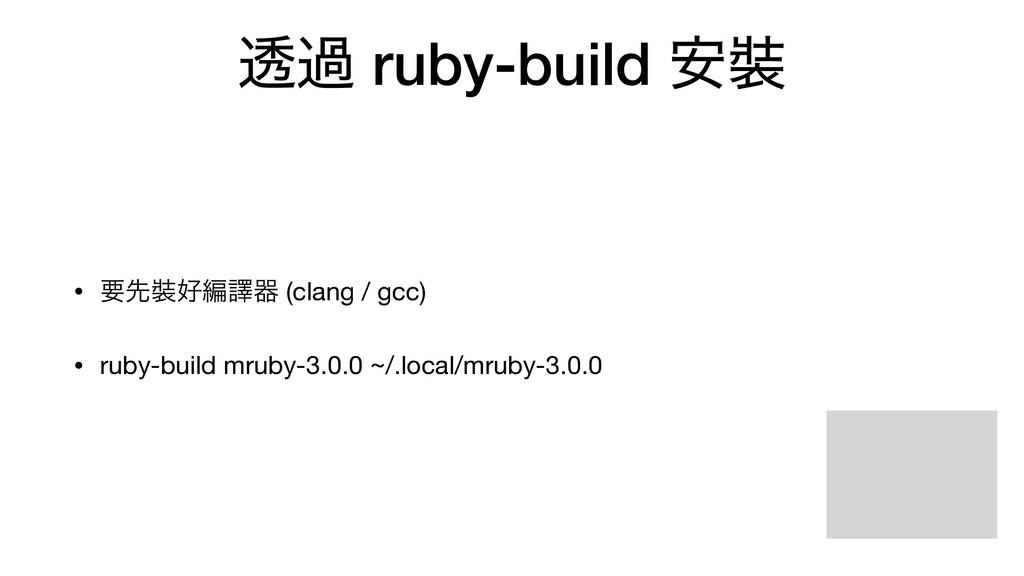 ಁա ruby-build ҆ • ཁઌฤᩄث (clang / gcc)  • rub...