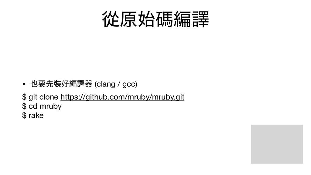ኺݪᛰฤᩄ • ཁઌฤᩄث (clang / gcc)  $ git clone ht...