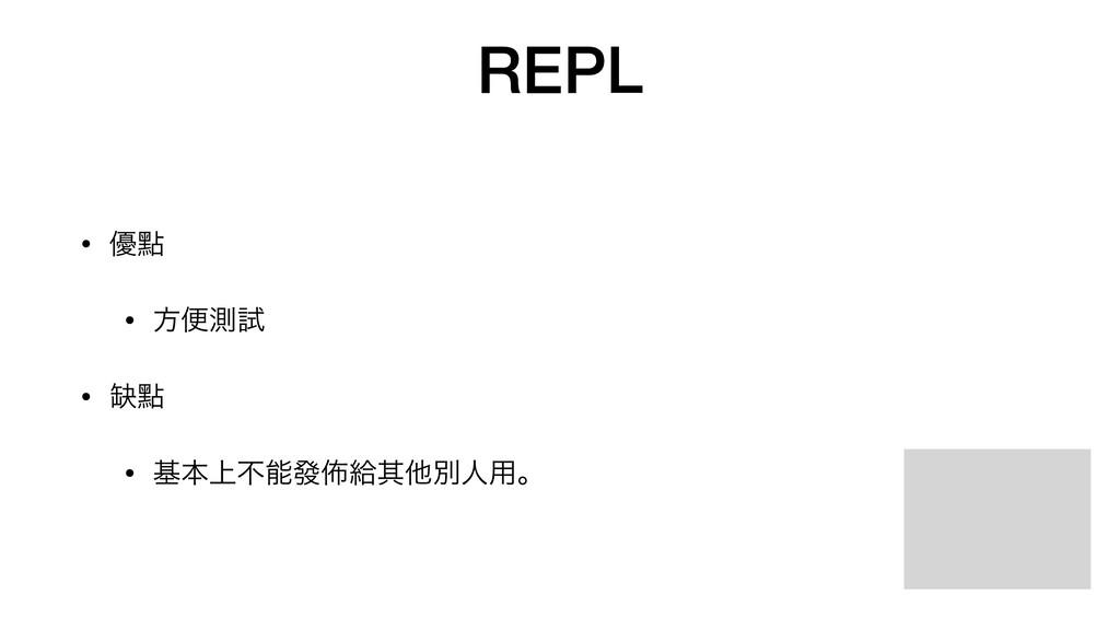 REPL • ༏ᴍ  • ํศଌࢼ  • ᠍ᴍ  • جຊ্ෆᚙ䆋څଖଞผਓ༻ɻ