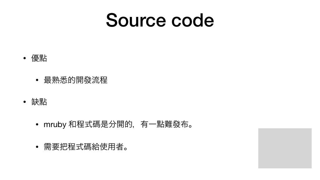 Source code • ༏ᴍ  • ࠷ख़ࣩత։ᚙྲྀఔ  • ᠍ᴍ  • mruby ఔࣜ...