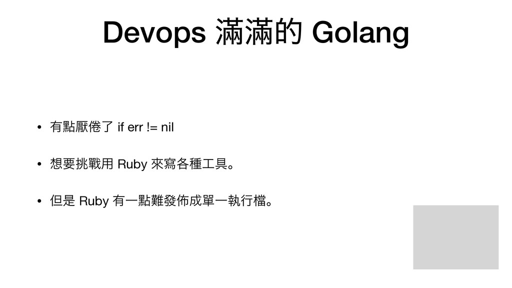 Devops ᕝᕝత Golang • ༗ᴍԀྃ if err != nil   • ཁ...