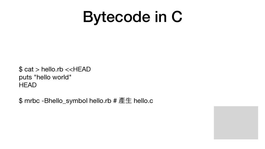 """Bytecode in C $ cat > hello.rb <<HEAD  puts """"he..."""
