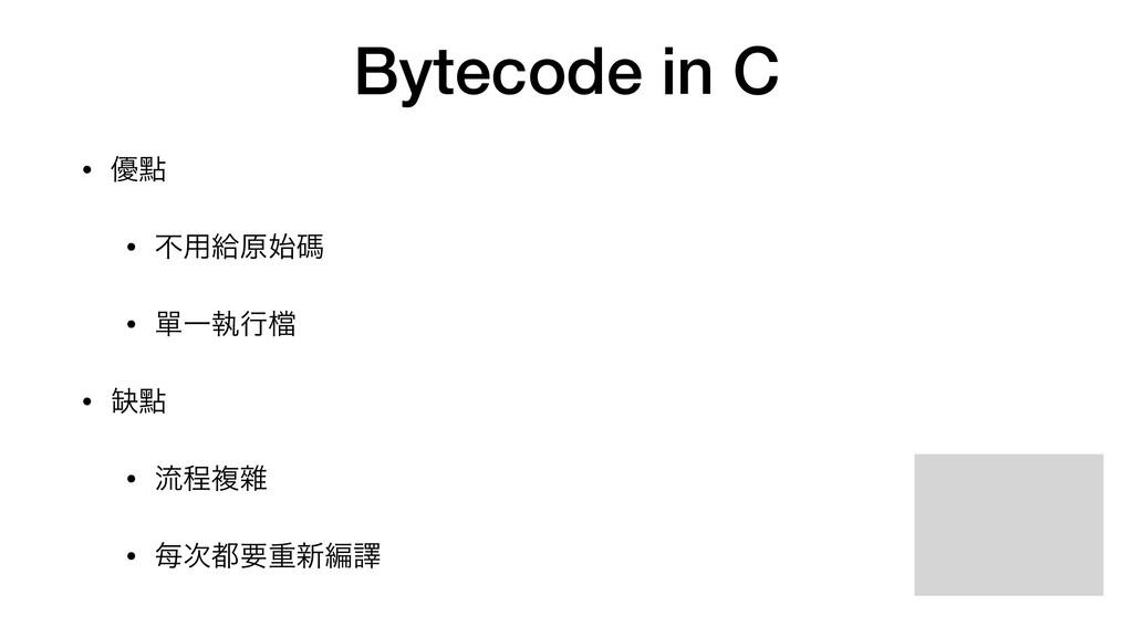 Bytecode in C • ༏ᴍ  • ෆ༻څݪᛰ  • ᄸҰࣥߦ䈕  • ᠍ᴍ  • ...