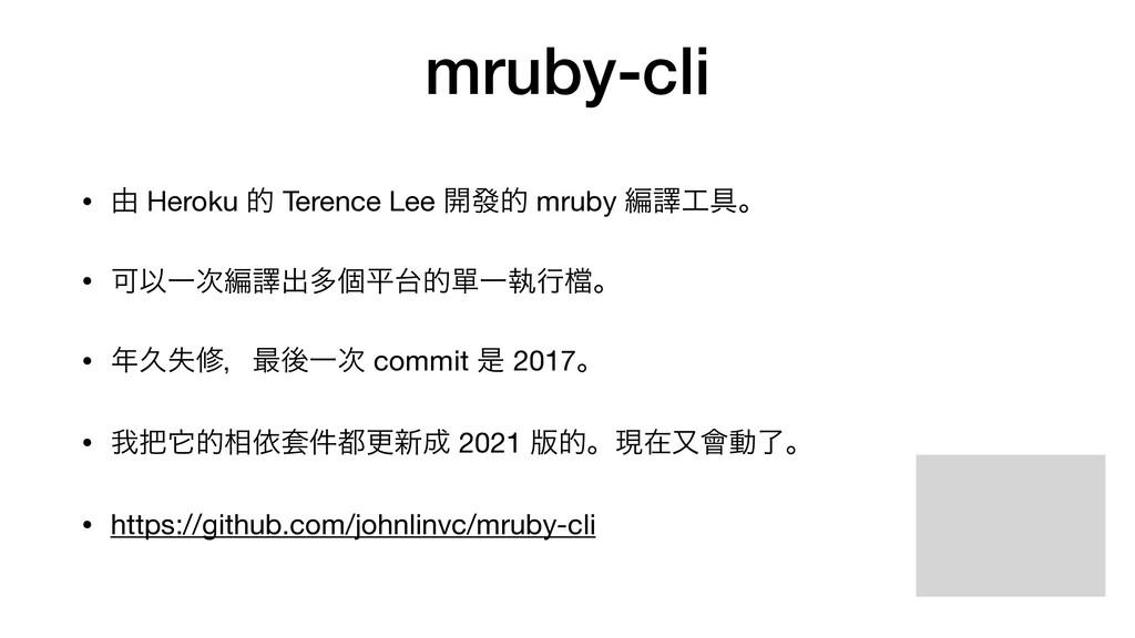 mruby-cli • ༝ Heroku త Terence Lee ։ᚙత mruby ฤᩄ...