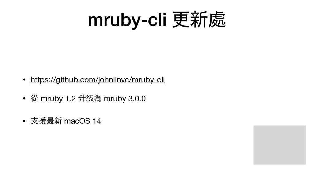 mruby-cli ߋ৽႔ • https://github.com/johnlinvc/mr...