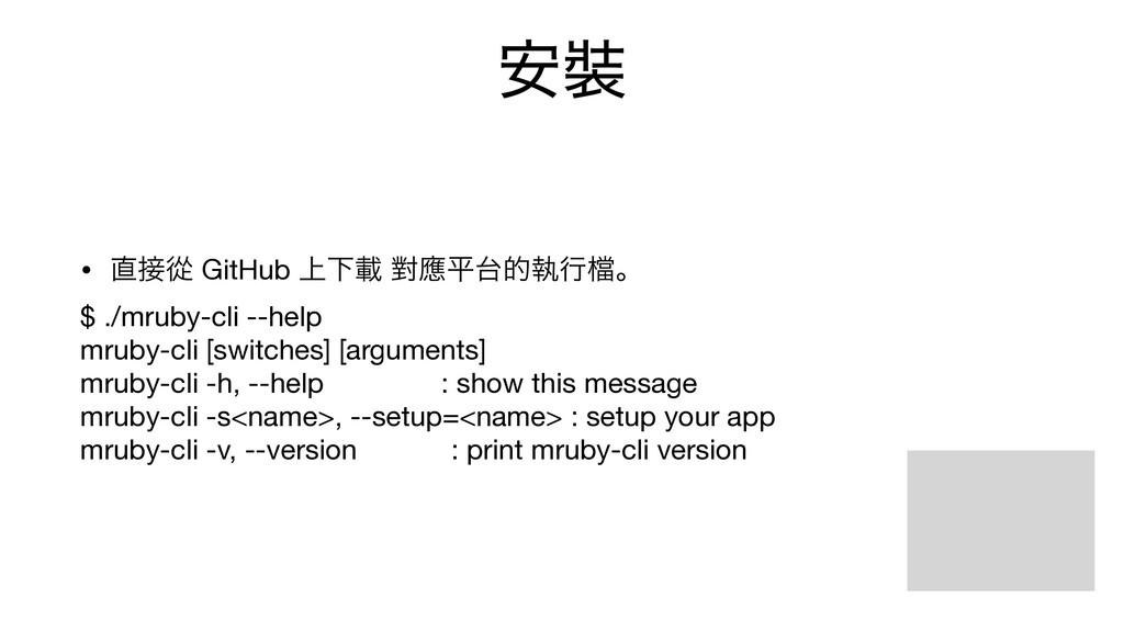 ҆ • ኺ GitHub ্Լࡌ ሣጯฏతࣥߦ䈕ɻ  $ ./mruby-cli --...