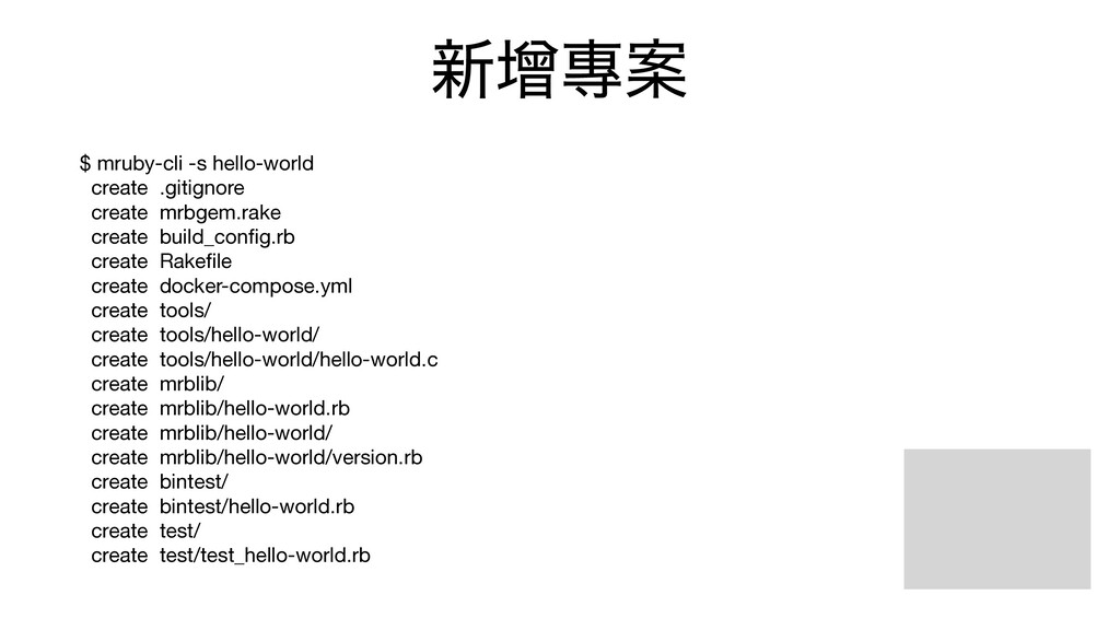 ৽⃧ሢҊ $ mruby-cli -s hello-world  create .gitign...