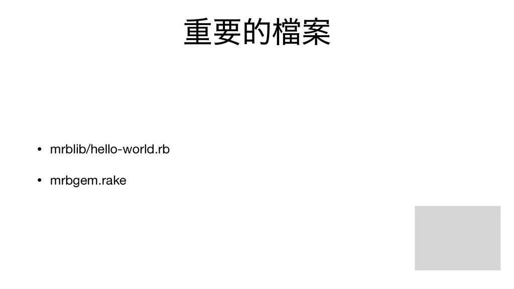 ॏཁత䈕Ҋ • mrblib/hello-world.rb  • mrbgem.rake