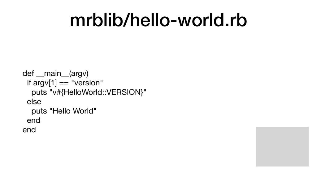 mrblib/hello-world.rb def __main__(argv)  if ar...