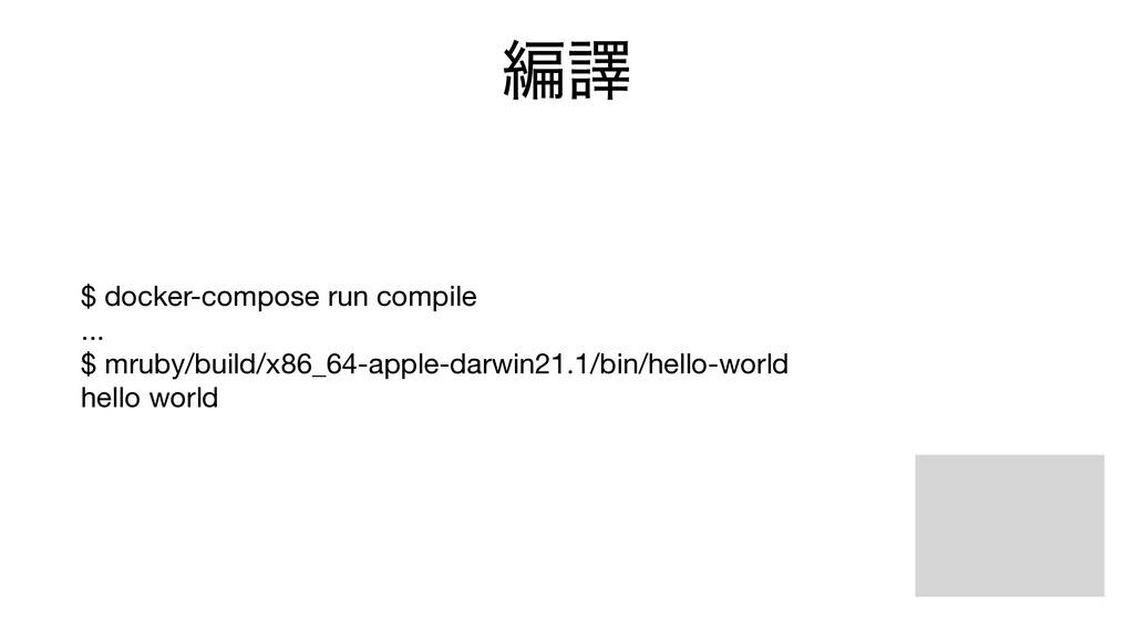 ฤᩄ $ docker-compose run compile  ...  $ mruby/b...