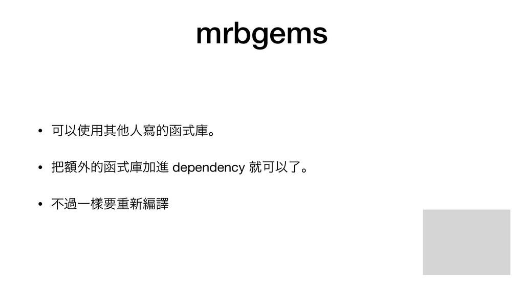mrbgems • ՄҎ༻ଖଞਓሜతവࣜݿɻ  • ֹ֎తവࣜݿՃਐ dependency...