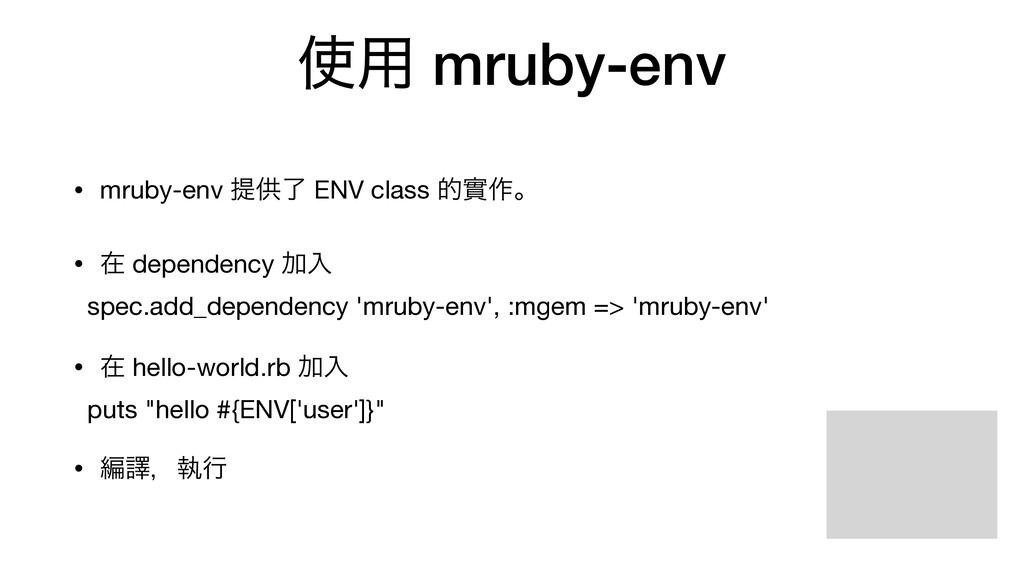 ༻ mruby-env • mruby-env ఏڙྃ ENV class తመ࡞ɻ  • ...