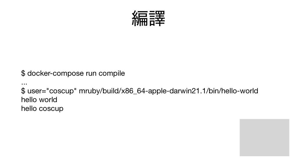 """ฤᩄ $ docker-compose run compile  ...  $ user=""""c..."""