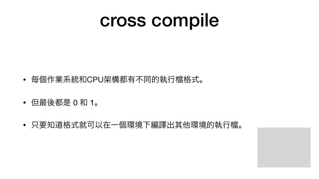 cross compile • 㑌ݸ࡞ۀܥ౷CPUՍߏ༗ෆಉతࣥߦ䈕֨ࣜɻ  • ୠ࠷ޙ...