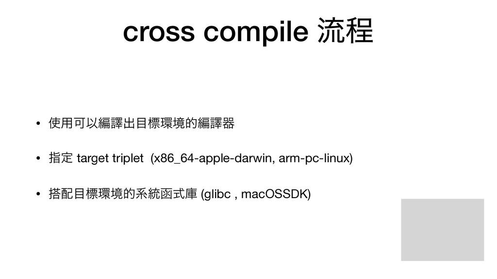 cross compile ྲྀఔ • ༻ՄҎฤᩄग़ඪڥతฤᩄث  • ࢦఆ target...
