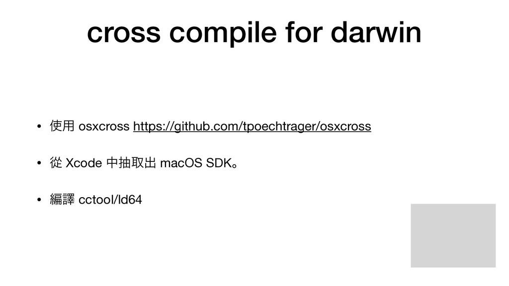 cross compile for darwin • ༻ osxcross https://...