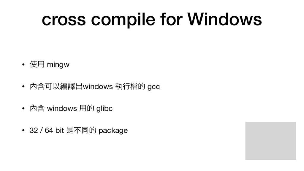 cross compile for Windows • ༻ mingw  • 㚎ؚՄҎฤᩄग़...