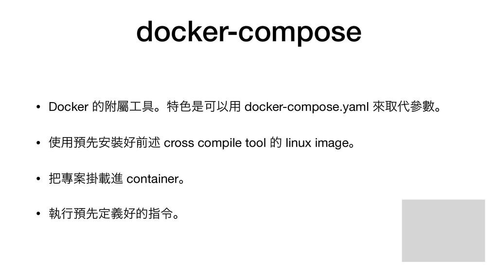 docker-compose • Docker తෟሱ۩ɻಛ৭ੋՄҎ༻ docker-com...