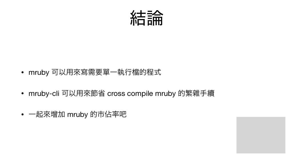 ݁ • mruby ՄҎ༻ိሜधཁᄸҰࣥߦ䈕తఔࣜ  • mruby-cli ՄҎ༻ိઅল ...