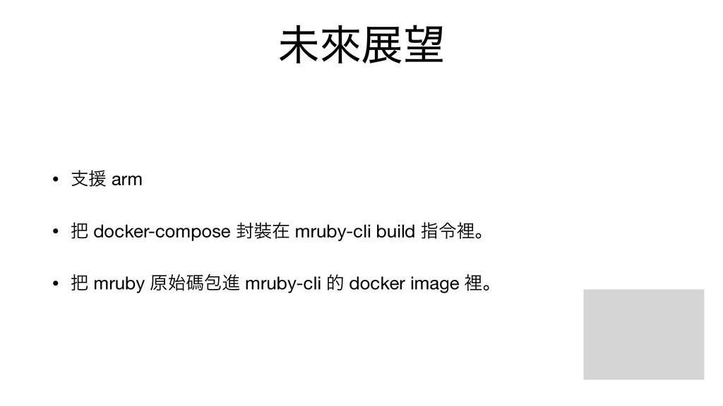 ະိల • ࢧԉ arm  •  docker-compose ෧ࡏ mruby-cli...
