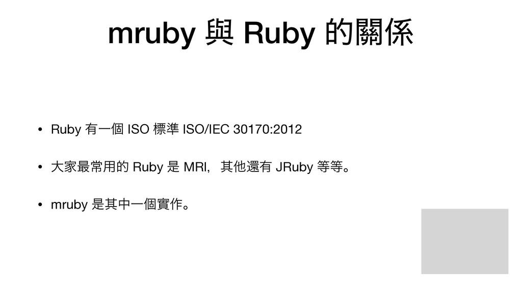 mruby ᢛ Ruby త᮫ • Ruby ༗Ұݸ ISO ඪ४ ISO/IEC 3017...