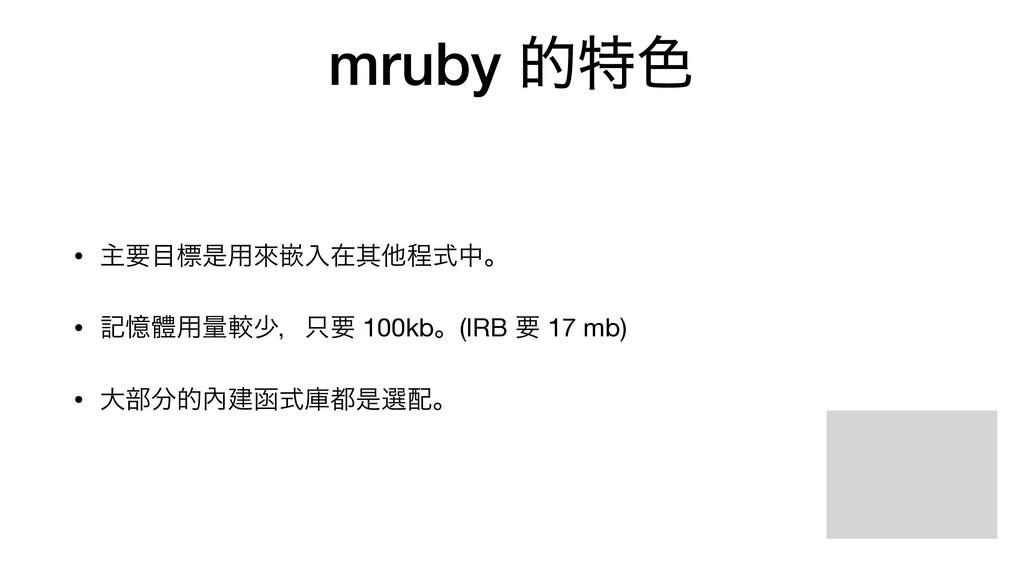 mruby తಛ৭ • ओཁඪੋ༻ိቕೖࡏଖଞఔࣜதɻ  • هԱᱪ༻ྔֱগɼཁ 100k...