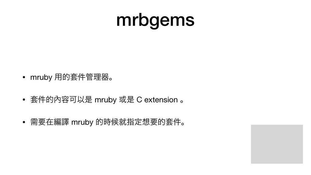 mrbgems • mruby ༻త݅ཧثɻ  • ݅త㚎༰ՄҎੋ mruby ҃ੋ C...