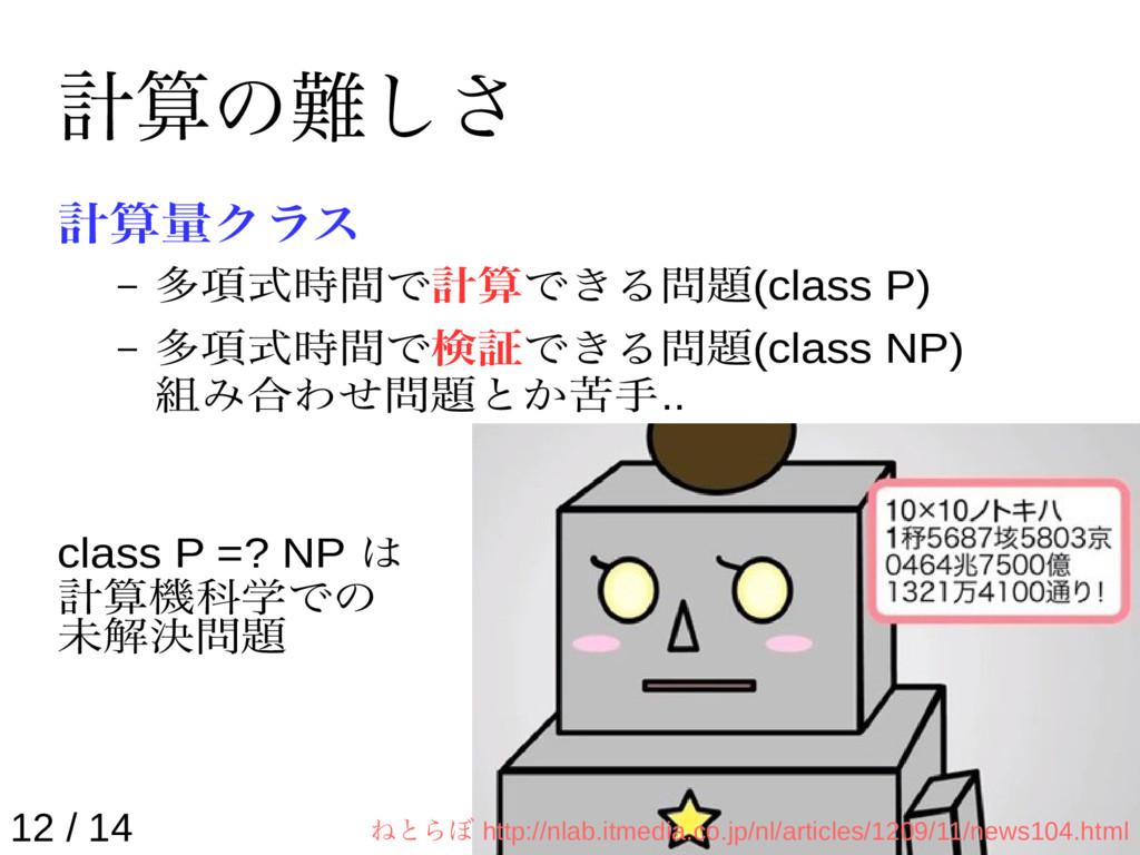 計算の難しさ 計算量クラス – 多項式時間で計算できる問題(class P) – 多項式時間で...