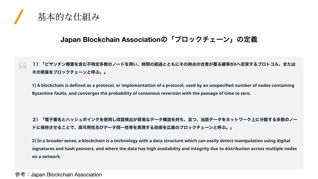 جຊతͳ࢓૊Έ Japan Blockchain AssociationͷʮϒϩοΫνΣʔϯʯ...