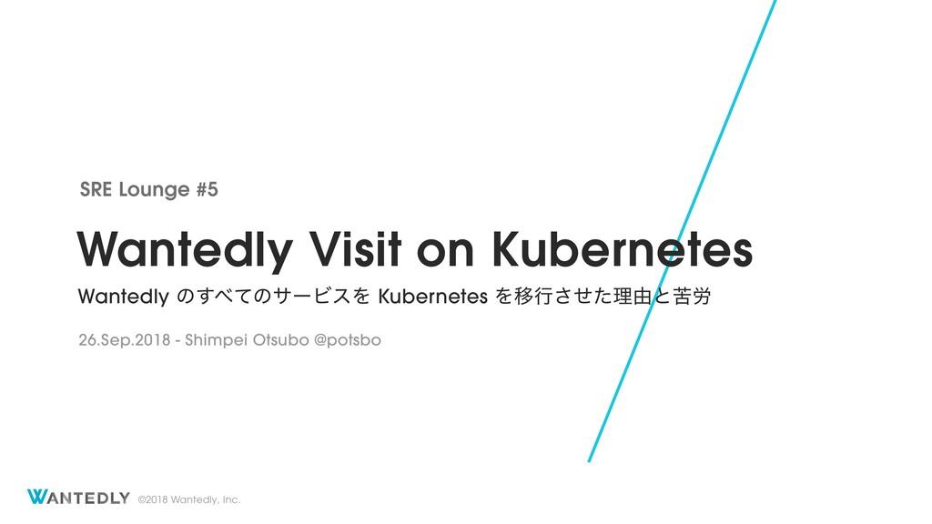 ©2018 Wantedly, Inc. Wantedly Visit on Kubernet...