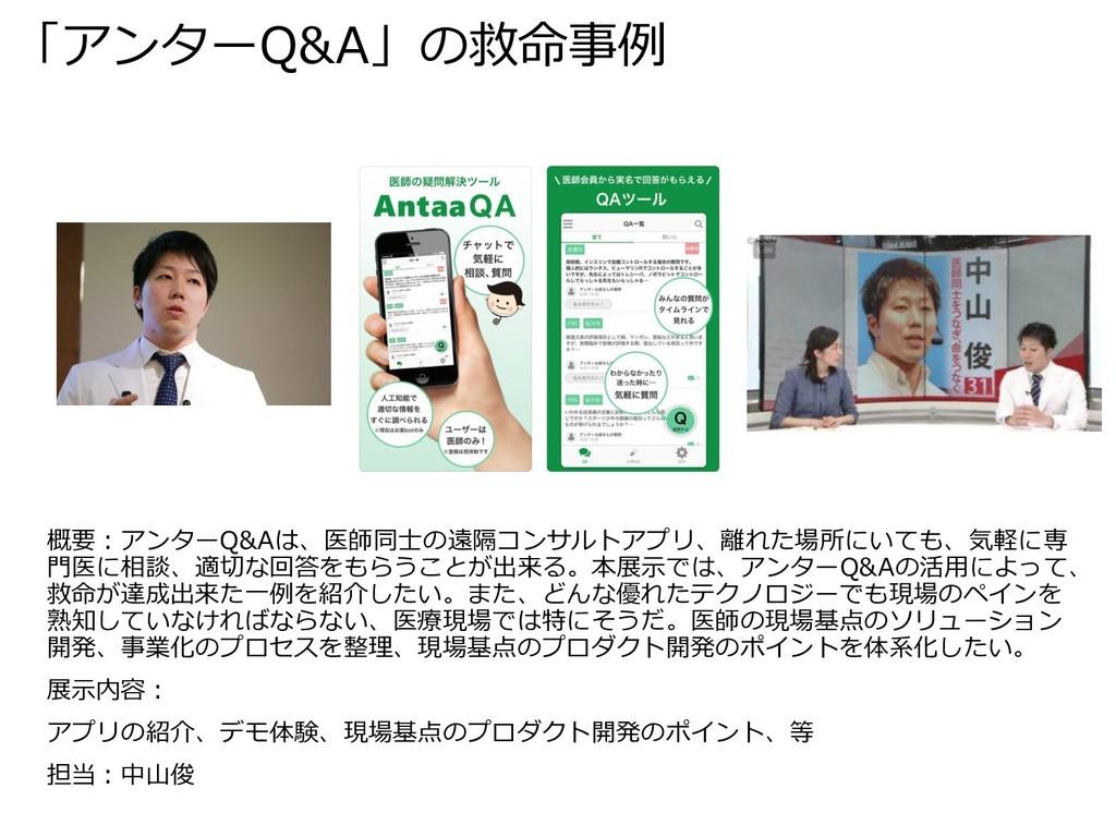 概要:アンターQ&Aは、医師同士の遠隔コンサルトアプリ、離れた場所にいても、気軽に専 門医に相...