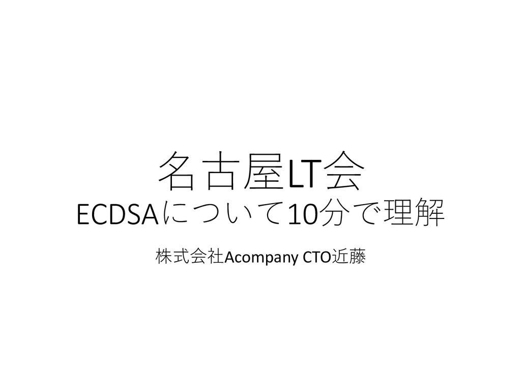 LT ECDSA10  Acompany CTO
