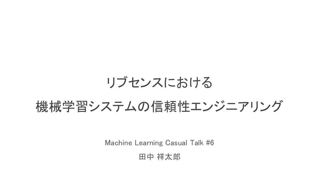 リブセンスにおける 機械学習システムの信頼性エンジニアリング Machine Learning...