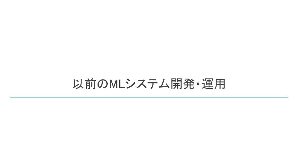 以前のMLシステム開発・運用