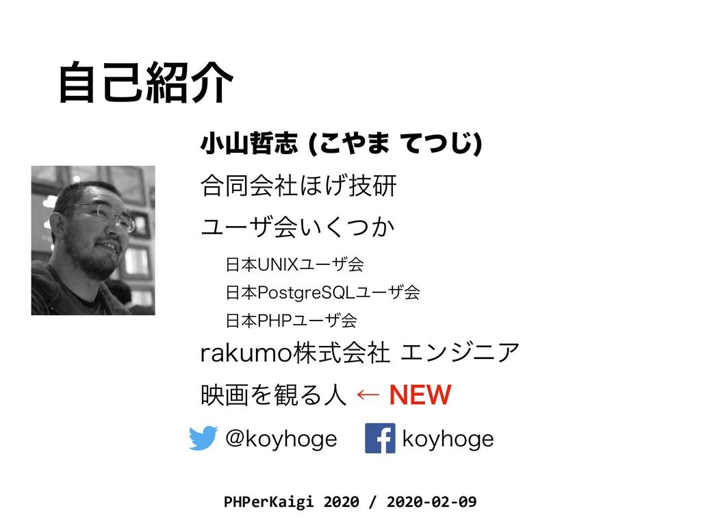 PHPerKaigi 2020 / 2020-02-09 ࣗݾհ খࢤ ͜·ͯͭ͡...