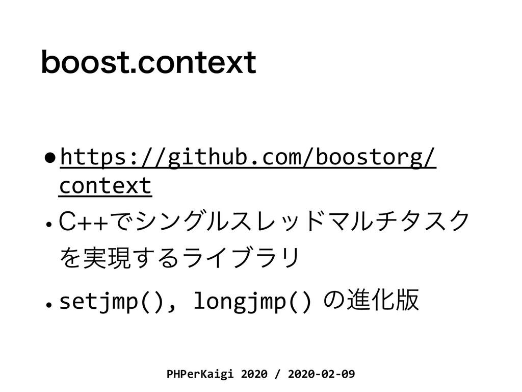 PHPerKaigi 2020 / 2020-02-09 CPPTUDPOUFYU •htt...
