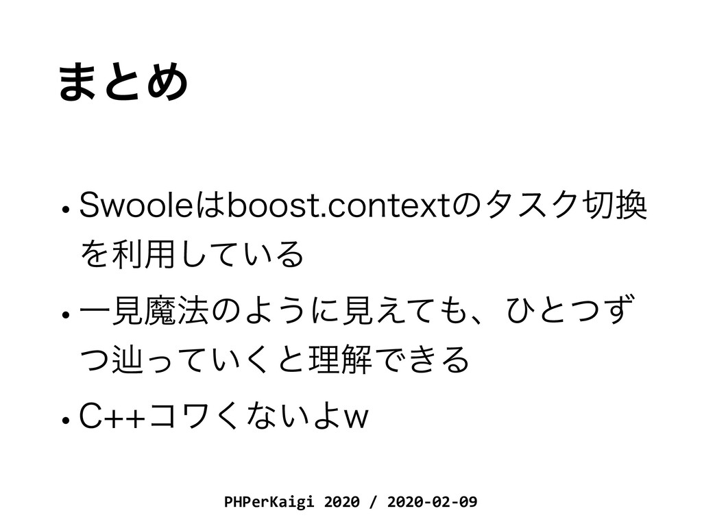 PHPerKaigi 2020 / 2020-02-09 ·ͱΊ w4XPPMFCPPTU...