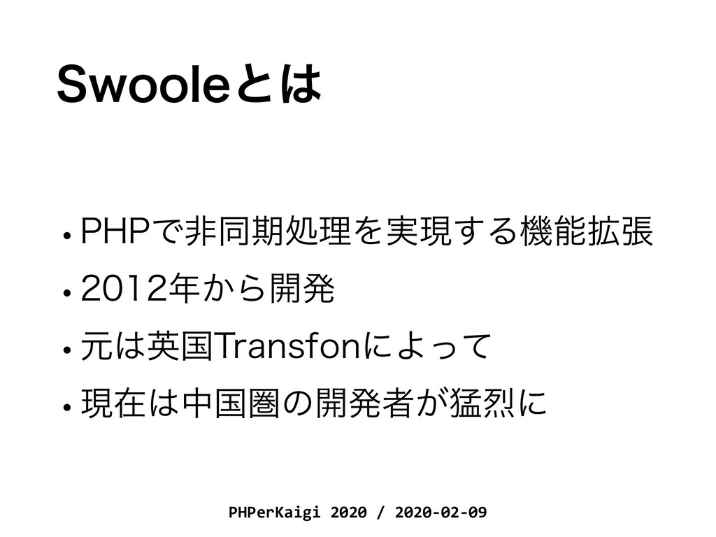 PHPerKaigi 2020 / 2020-02-09 4XPPMFͱ w1)1Ͱඇಉظॲ...