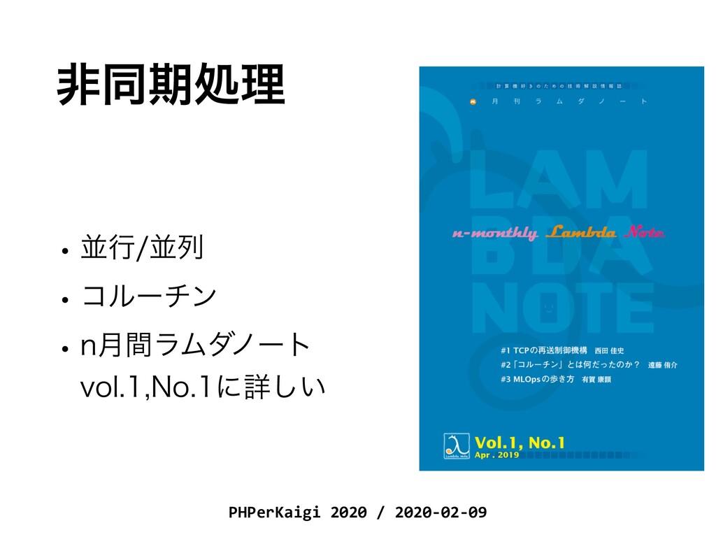 PHPerKaigi 2020 / 2020-02-09 ඇಉظॲཧ wฒߦฒྻ wίϧʔ...
